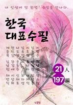 도서 이미지 - 한국대표수필 21인 197편 (중고등학생이 꼭 읽어야할 필독서 : 수필)