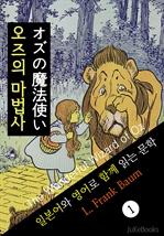 도서 이미지 - 오즈의 마법사 (일본어 와 영어로 함께 읽는 문학: オズの魔法使い)