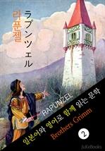 도서 이미지 - 라푼젤 (일본어 와 영어로 함께 읽는 문학: ラプンツェル)