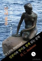 도서 이미지 - 인어공주 (일본어 와 영어로 함께 읽는 문학: 人魚のひいさま)