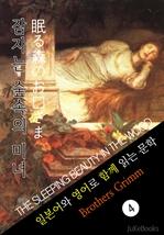 도서 이미지 - 잠자는 숲 속의 미녀 (일본어 와 영어로 함께 읽는 문학: 眠る森のお姫さま)