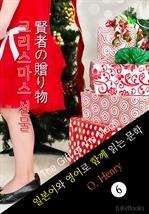 도서 이미지 - 크리스마스 선물 (일본어 와 영어로 함께 읽는 문학: 賢者の贈り物 )