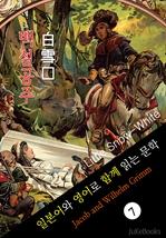 도서 이미지 - 백설공주 (일본어 와 영어로 함께 읽는 문학: 白雪姫)