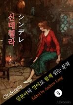 도서 이미지 - 신데렐라 (일본어 와 영어로 함께 읽는 문학: シンデレ)