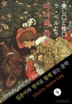 도서 이미지 - 미녀와 야수 (일본어 와 영어로 함께 읽는 문학: ラ・ベルとラ・ベート(美し姫と怪獣))