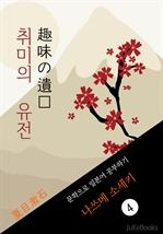 도서 이미지 - 취미의 유전(趣味の遺伝) 〈나쓰메 소세키〉 문학으로 일본어 공부하기