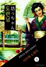 도서 이미지 - 도련님(坊っちゃん) 〈나쓰메 소세키〉 문학으로 일본어 공부하기