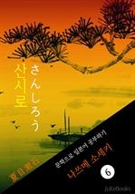도서 이미지 - 산시로(さんしろう) 〈나쓰메 소세키〉 문학으로 일본어 공부하기