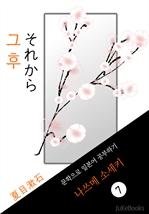 도서 이미지 - 그 후(それから) 〈나쓰메 소세키〉 문학으로 일본어 공부하기