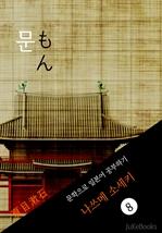 도서 이미지 - 문(門 もん) 〈나쓰메 소세키〉 문학으로 일본어 공부하기