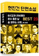 도서 이미지 - 현진건 단편소설 BEST 23 (B사감과 러브레터, 운수 좋은 날, 술 권하는 사회 외 20편)