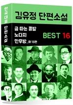 도서 이미지 - 김유정 단편소설 BEST 16 (금 따는 콩밭, 노다지, 만무방 외 13편)