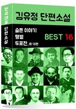 도서 이미지 - 김유정 단편소설 BEST 16 (슬픈 이야기, 땡볕, 두포전 외 13편)