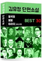 도서 이미지 - 김유정 단편소설 BEST 30 (봄봄, 동백꽃, 따라지 외 27편)