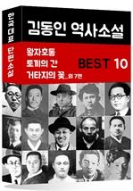 도서 이미지 - 김동인 역사소설 BEST 10 (왕자호동, 토끼의 간, 거타지의 꽃 외 7편)