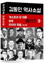 도서 이미지 - 김동인 역사소설 BEST 9 (개소문과 당 태종, 분토, 반야의 죽음 외 6편)