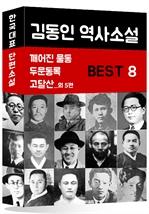 도서 이미지 - 김동인 역사소설 BEST 8 (깨어진 물동, 두문동록, 고달산 외 5편)