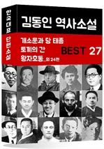 도서 이미지 - 김동인 역사소설 BEST 27 (개소문과 당 태종, 토끼의 간, 왕자호동 외 24편)