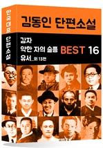 도서 이미지 - 김동인 단편소설 BEST 16 (감자, 약한 자의 슬픔, 유서 외 13편)