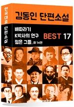 도서 이미지 - 김동인 단편소설 BEST 17 (배따라기, K박사의 연구, 젊은 그들 외 14편)