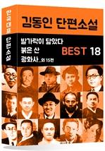도서 이미지 - 김동인 단편소설 BEST 18 (발가락이 닮았다, 붉은 산, 광화사 외 15편)