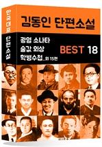 도서 이미지 - 김동인 단편소설 BEST 18 (광염 소나타, 술값 외상, 학병수첩 외 15편)