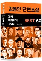 도서 이미지 - 김동인 단편소설 BEST 60 (감자, 광염 소나타, 배따라기 외 57편)