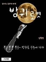 도서 이미지 - 읽어주는 동화책 003. 방귀 로켓