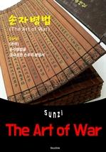 도서 이미지 - 손자병법 The Art of War (영어 원서 읽기)