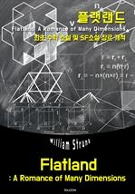 도서 이미지 - 플랫랜드 Flatland (영어 원서 읽기: 최초 수학 추리소설 & SF소설 장르 개척)