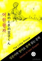 도서 이미지 - 어린왕자 (일본어 와 영어로 함께 읽는 문학:あのときの王子くん)