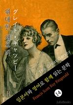 도서 이미지 - 위대한 개츠비 (일본어 와 영어로 함께 읽는 문학:グレイト・ギャツビー)