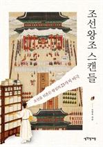 도서 이미지 - 조선왕조 스캔들