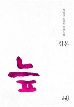 도서 이미지 - [합본] 늪 (전2권/완결)