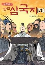 도서 이미지 - [연재] 이현세 만화 삼국지