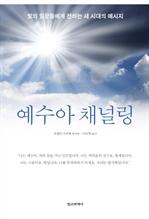 도서 이미지 - 예수아 채널링