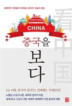 도서 이미지 - 중국을 보다