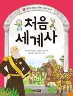 도서 이미지 - 처음 세계사 8 : 제국주의와 제1차 세계 대전
