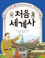 도서 이미지 - 처음 세계사 9 : 전체주의와 제2차 세계 대전