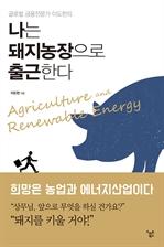 도서 이미지 - 나는 돼지농장으로 출근한다