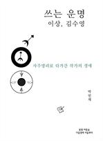 도서 이미지 - 쓰는 운명 : 이상, 김수영