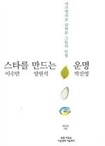 도서 이미지 - 스타를 만드는 운명 : 이수만, 양현석, 박진영