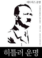 도서 이미지 - 매트릭스 운명 1 : 히틀러 운명