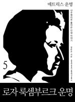 도서 이미지 - 매트릭스 운명 5 : 로자 룩셈부르크 운명