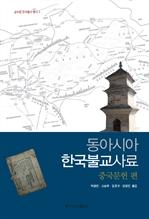 도서 이미지 - 동아시아 한국 불교사료 (중국문헌편)