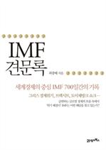 도서 이미지 - IMF 견문록