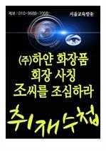 도서 이미지 - ㈜하얀 화장품 회장 사칭 조씨를 조심하라 (사문서 위조 의혹 사건)