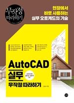 도서 이미지 - AutoCAD 실무 무작정 따라하기