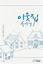 도서 이미지 - [합본] 이웃집 서기 (전2권/완결)