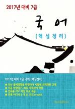 도서 이미지 - 2017년 대비 7급 국어 (핵심정리)